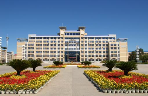 大庆师范学院